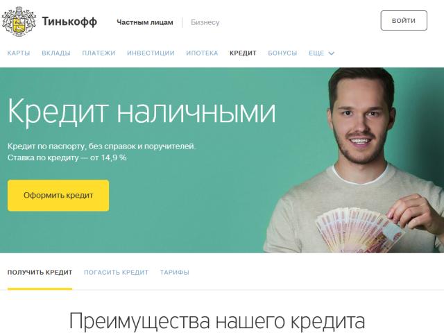 Потребительский кредит по онлайн где получить карту для вывода webmoney