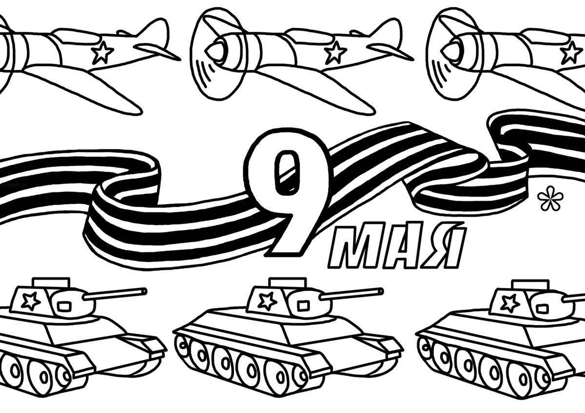 Раскраска с георгиевской лентой на 9 мая