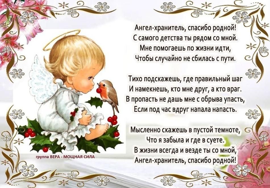 С днём рождения ангелочек стихи