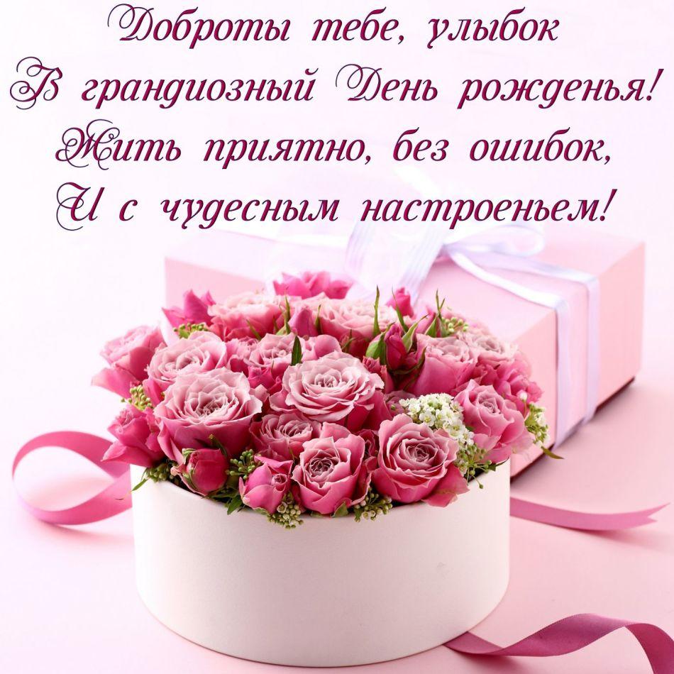 Красивая-открытка-с-пожеланиями-женщине-с-днем-рождения-19