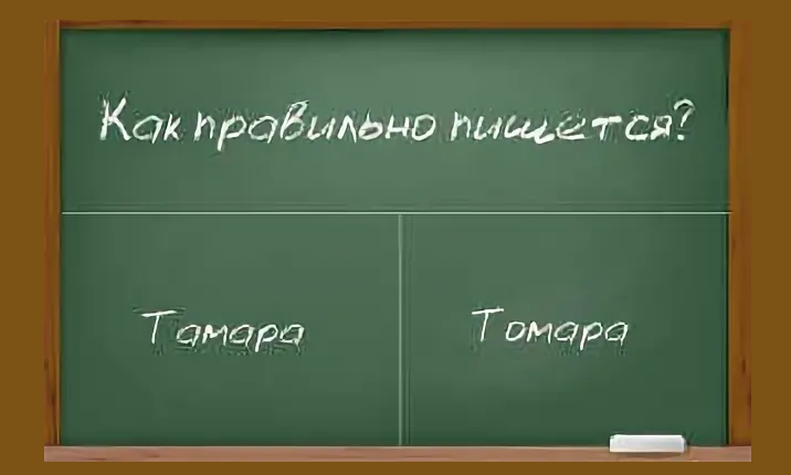 Женское имя томара или тамара