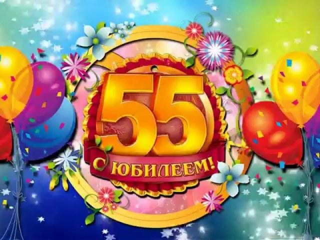 Оригинальные поздравление с юбилеем подруге 55 лет