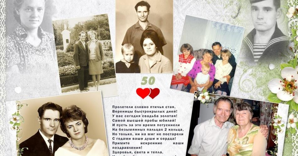 Необычные подарки на золотую свадьбу 48