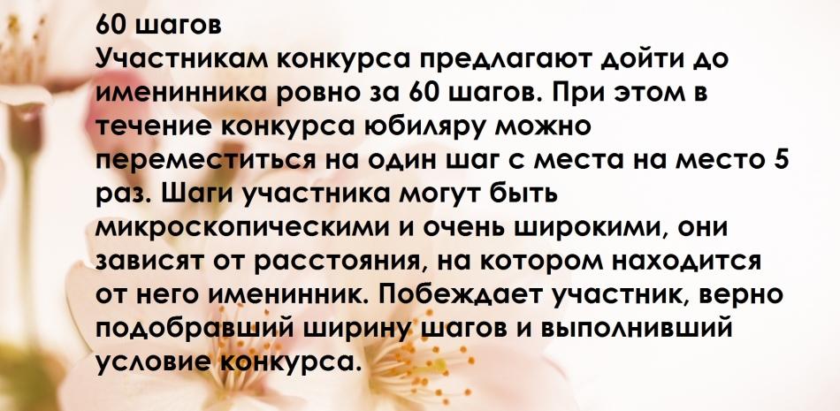 Сценарий и конкурсы на 60 лет женщине