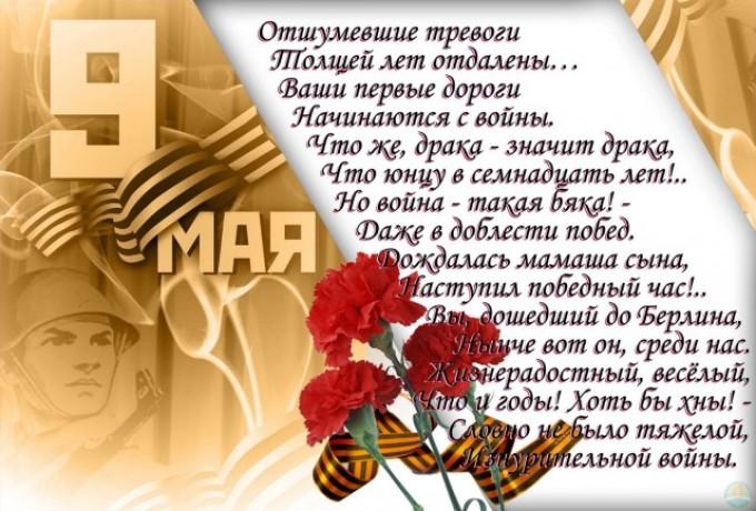 Поздравления к 9 мая девушке