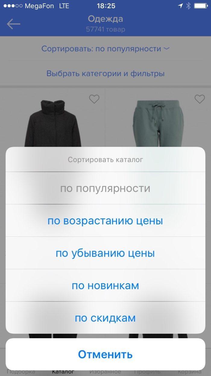 Скачать бесплатно приложение lamoda