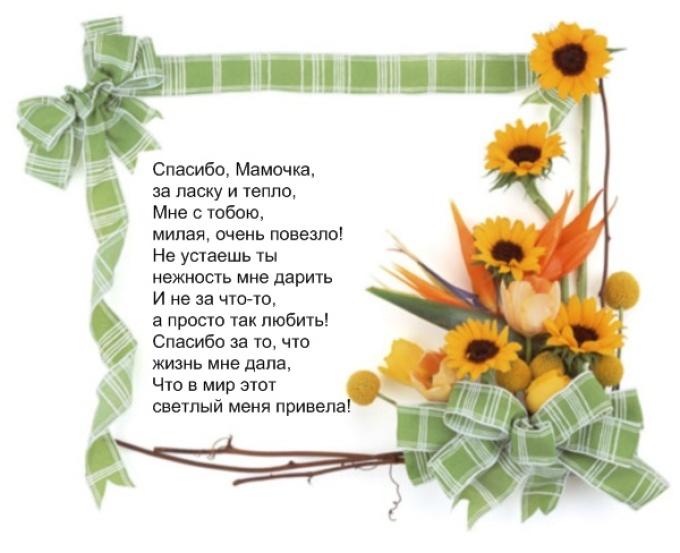 Поздравления в стихах для мамы 38