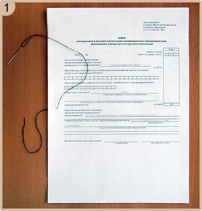 Совет 1: Как сшить документы для архива