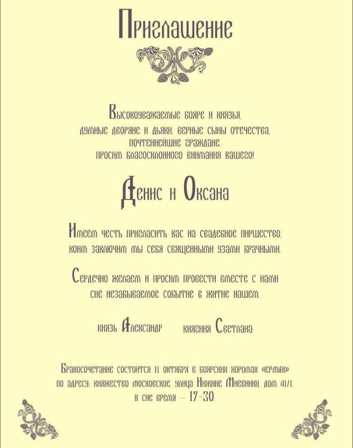 Пример приглашения на свадьбу в русском стиле