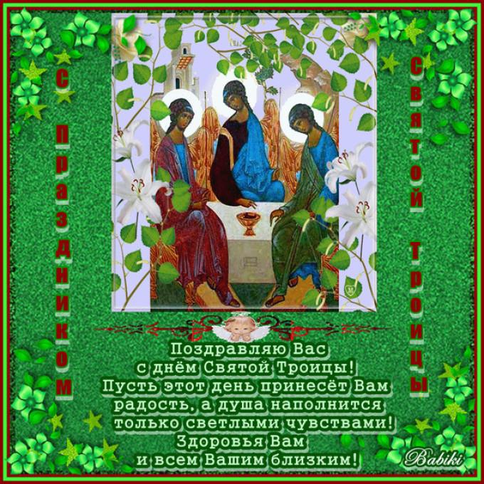 Картинки с троицей поздравления