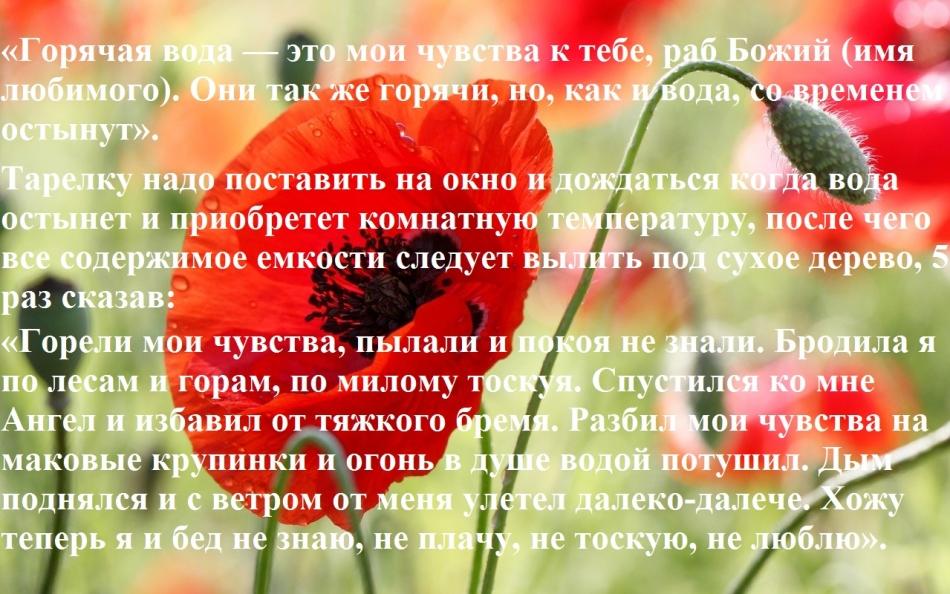 Заговор, чтобы забыть любимого