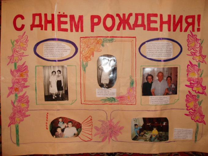 плакат для бабушки своими руками