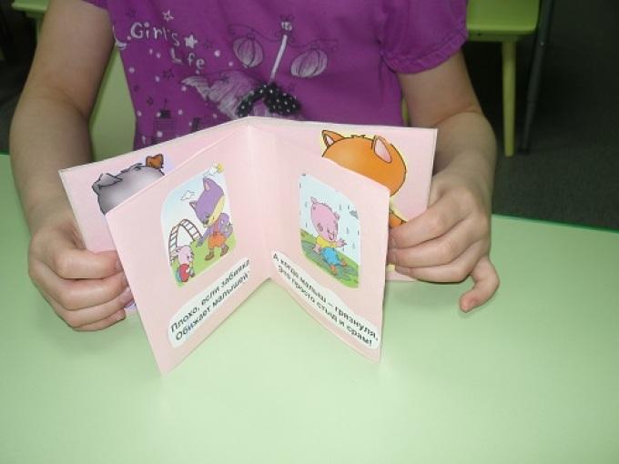 Готовая книжка-малышка своими руками