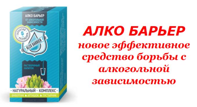 Таблетки барьер от алкоголизма цена эффективное лечение алкоголизма днепропетровск