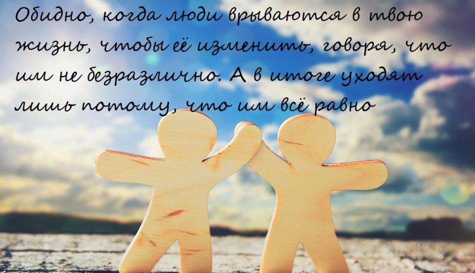 Цитаты и посты о дружбе № 1