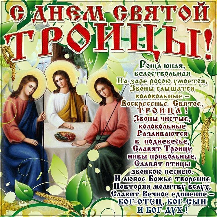 Открытка на праздник троица