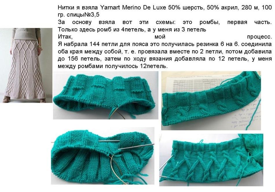 Вязание спицами юбки для же 52