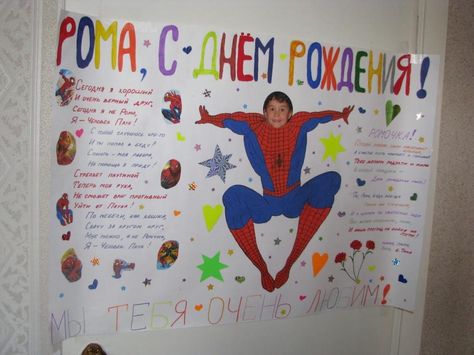 Плакаты на день рождения другу своими руками 41
