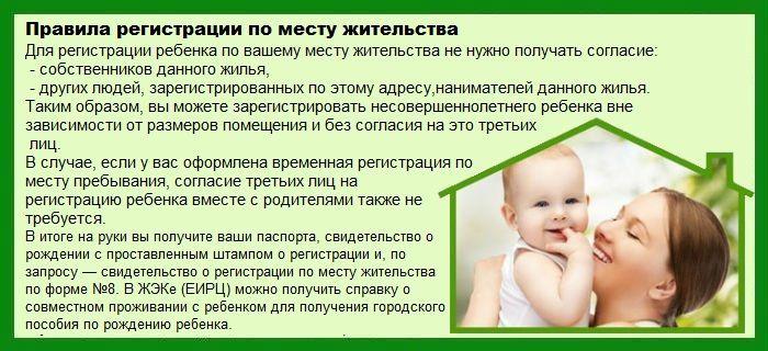 Паспортный стол прописка новорожденного молодые