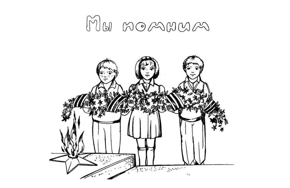 Раскраска на 9 мая: шаблон для создания поздрвительной открытки