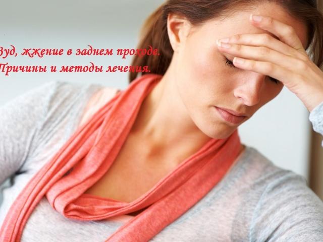 Анальный зуд лечение народные методы лечения