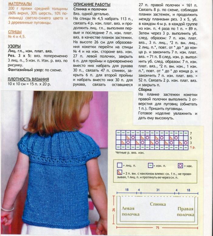 Вязанные детские жилетки спицами схемы