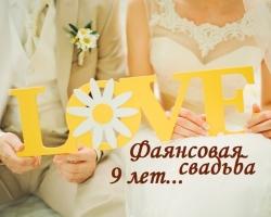 Поздравления с 9 летием свадьбы от жены