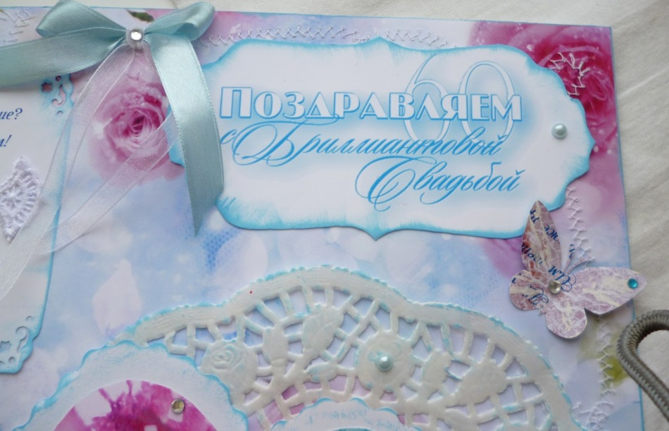 Поздравления к бриллиантовой свадьбе в прозе 15