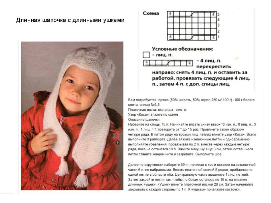 Шапки с ушками спицами для детей схема вязания спицами 92
