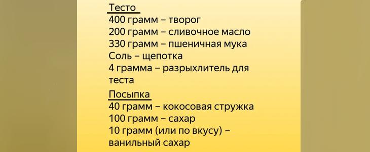 Список продуктов для рогаликов из творожного теста в духовке