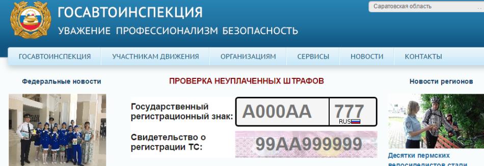 Проверка штрафов гибдд иностранных граждан по водительскому удостоверению гораздо больше