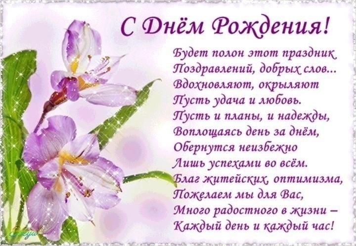 Картинки-с-днем-рождения-воспитателю-детского007