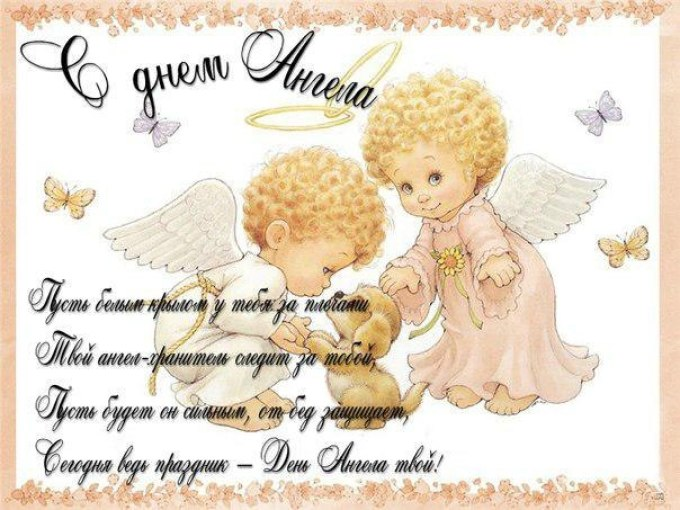 Поздравления с днем ангела дочке от мамы