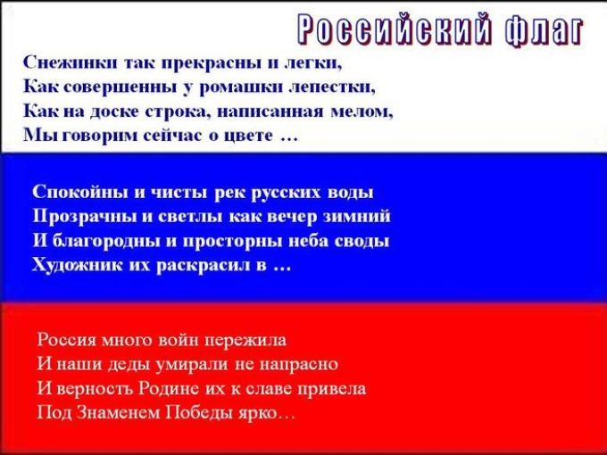 Российский флаг. цвета