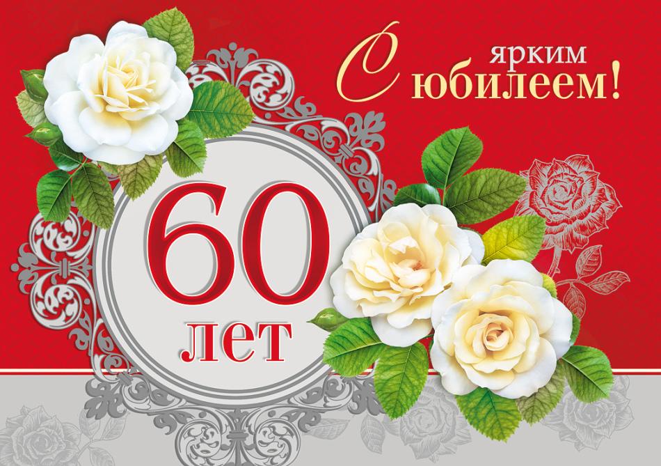 Поздравления с днем рождения сестре на 60 лет от сестры красивые
