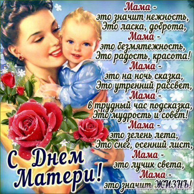 Поздравление свету с днем матери