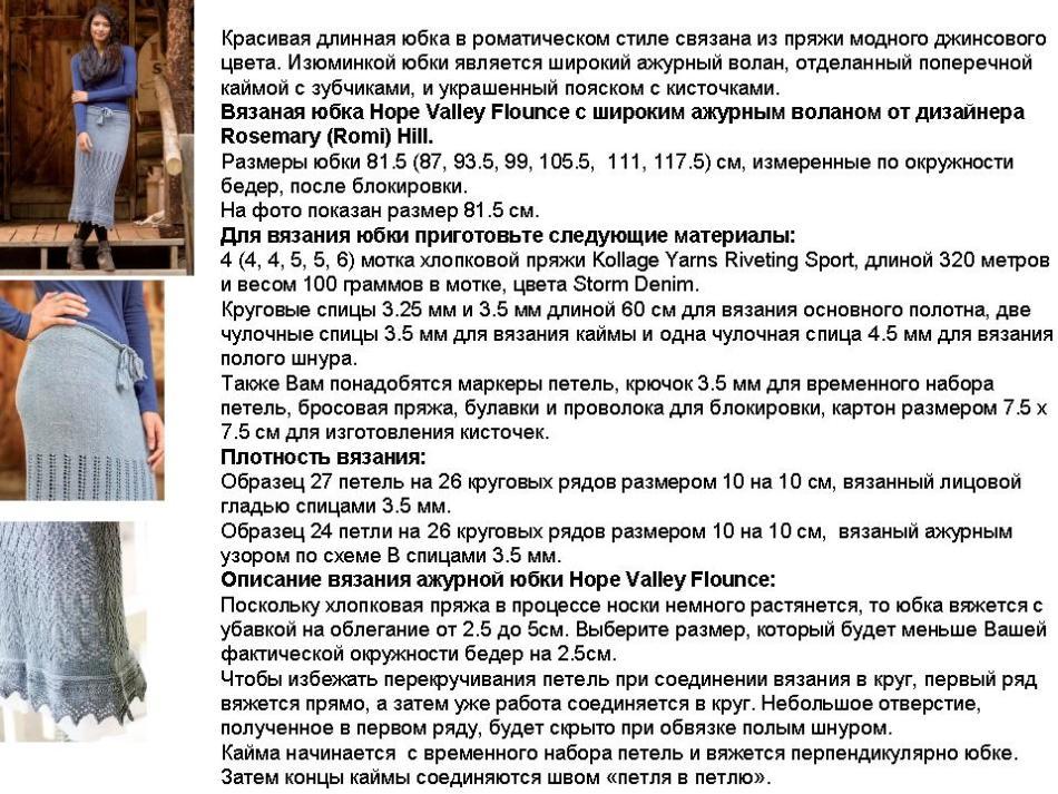 Описание вязания юбки женской 77