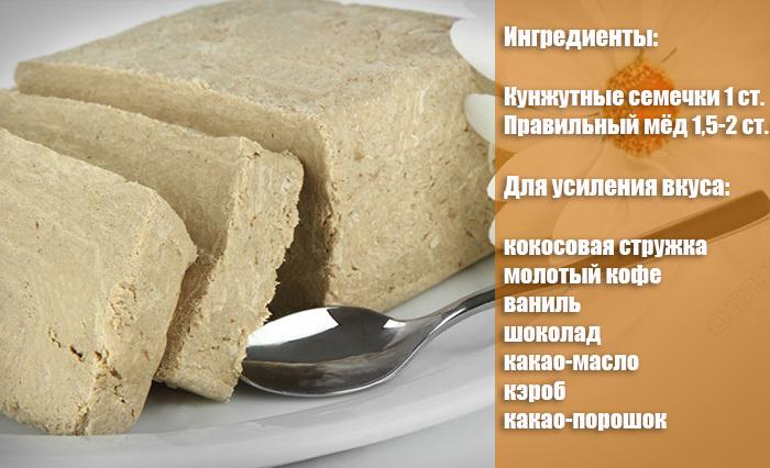 Как сделать домашнюю халву рецепт