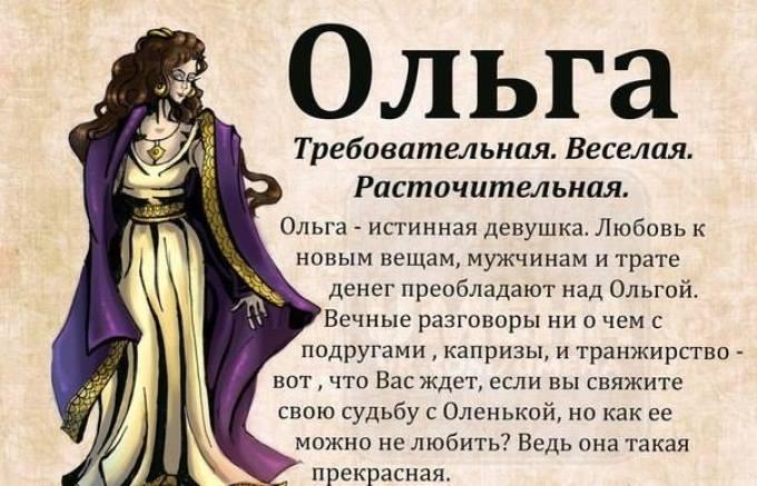 картинки с именем ольга.