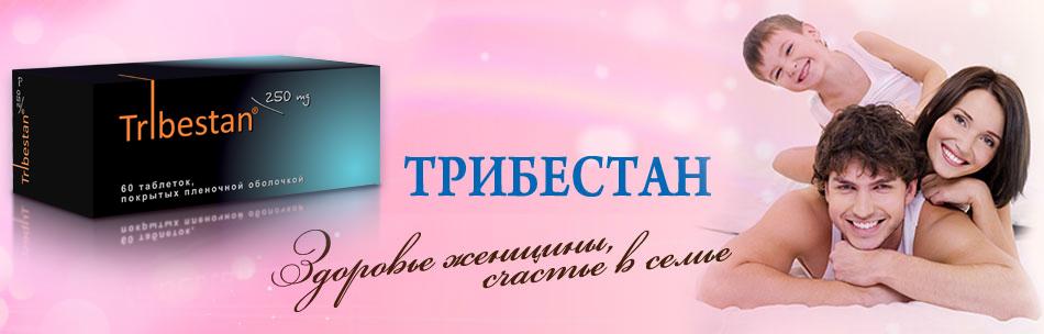 Трибестан для женщин беременность