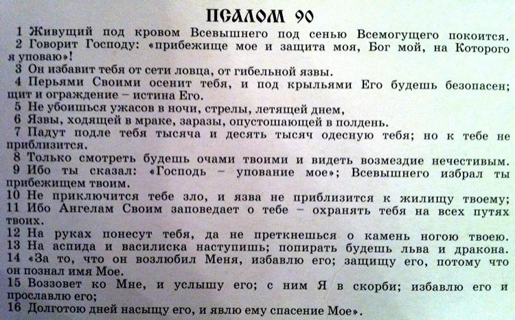 Молитвы на все случаи жизни - 90-й псалом