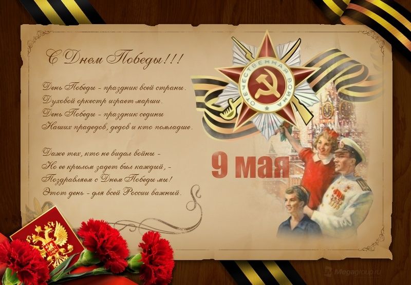 Короткие поздравление 9 мая