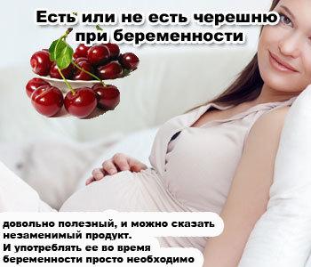 Что нужно пить от беременности