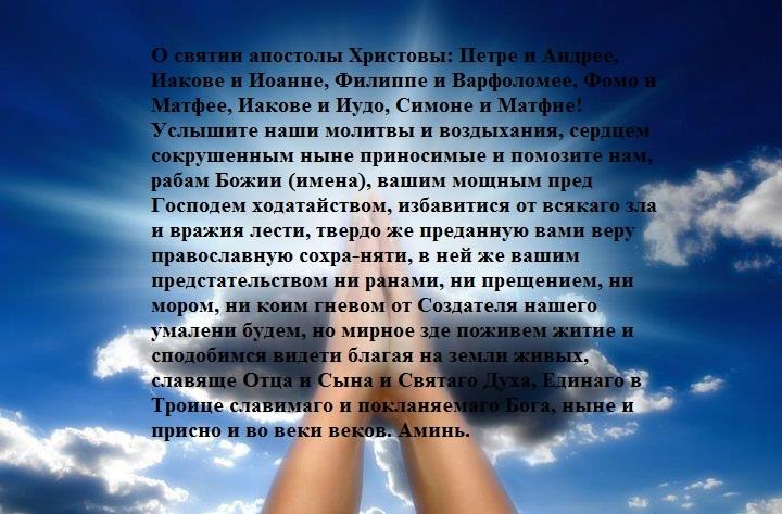 Молитвы и заговоры ангелам хранителям