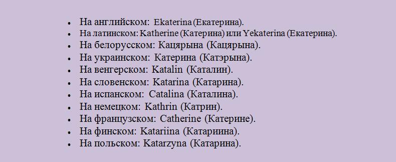 Екатерина цветок имени