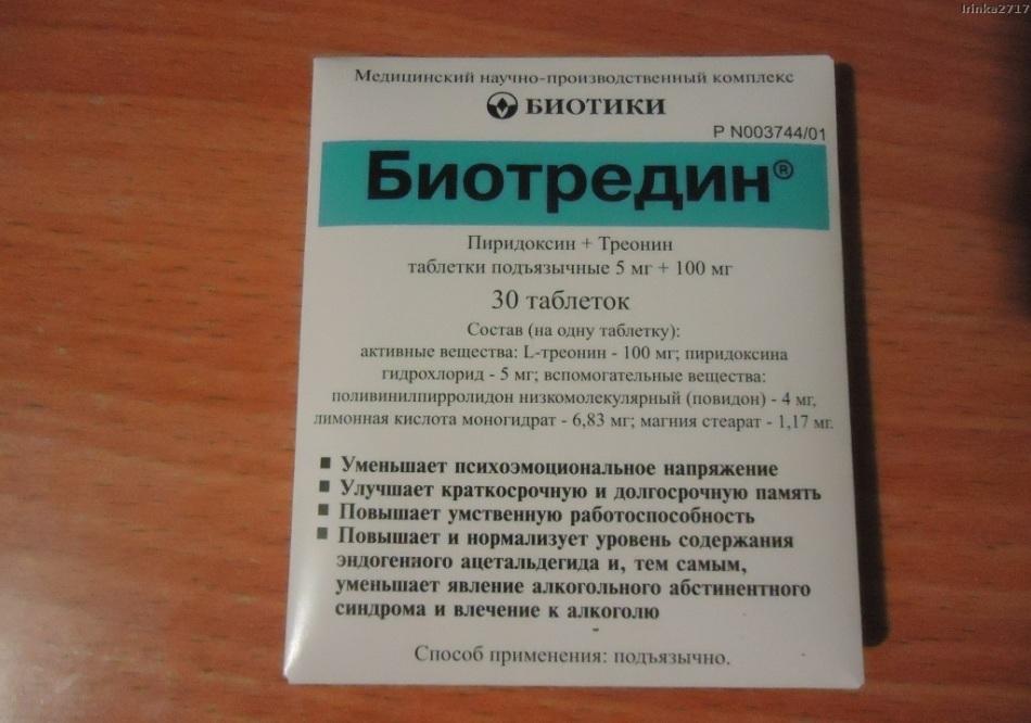Биотредин инструкция по применению цена