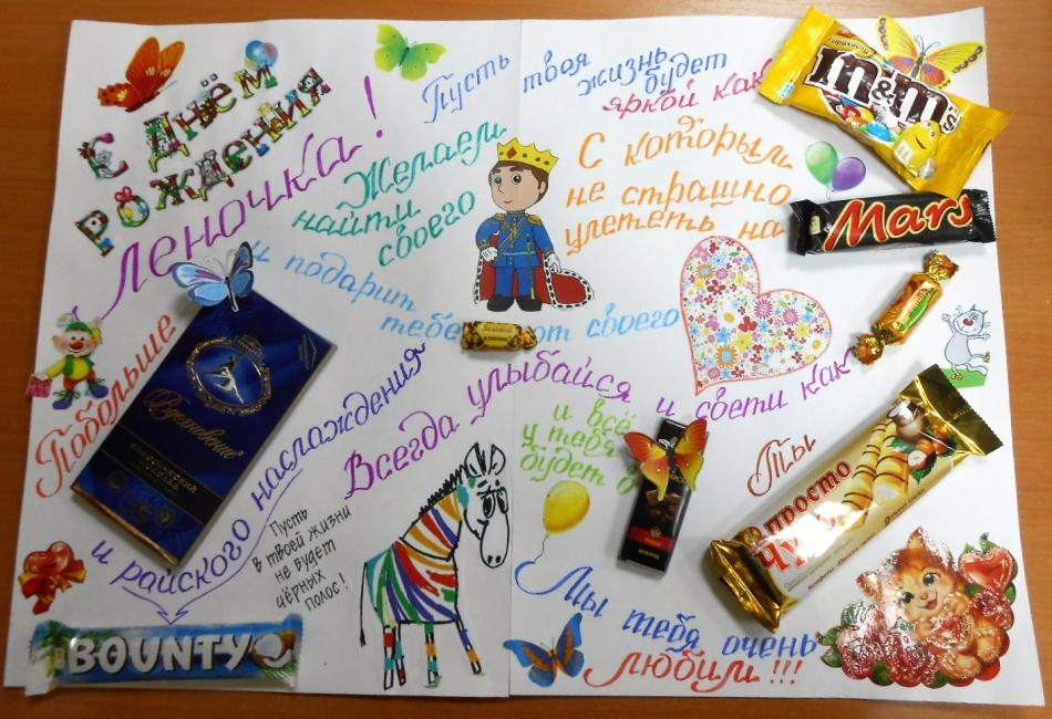 Плакат подруге с поздравлением из сладостей