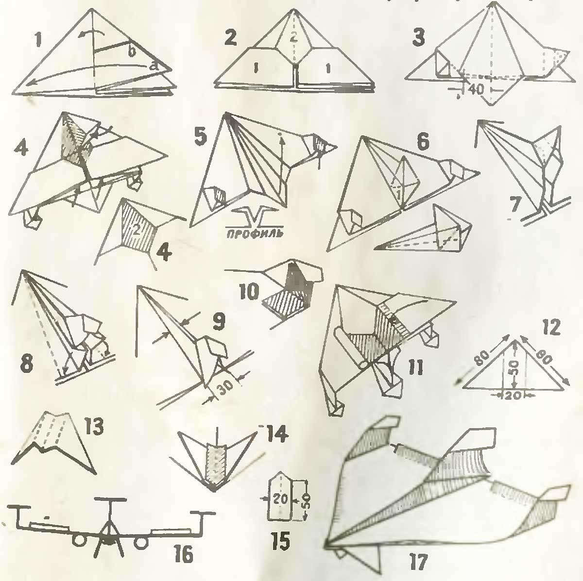 модель самолёта из бумаги схема