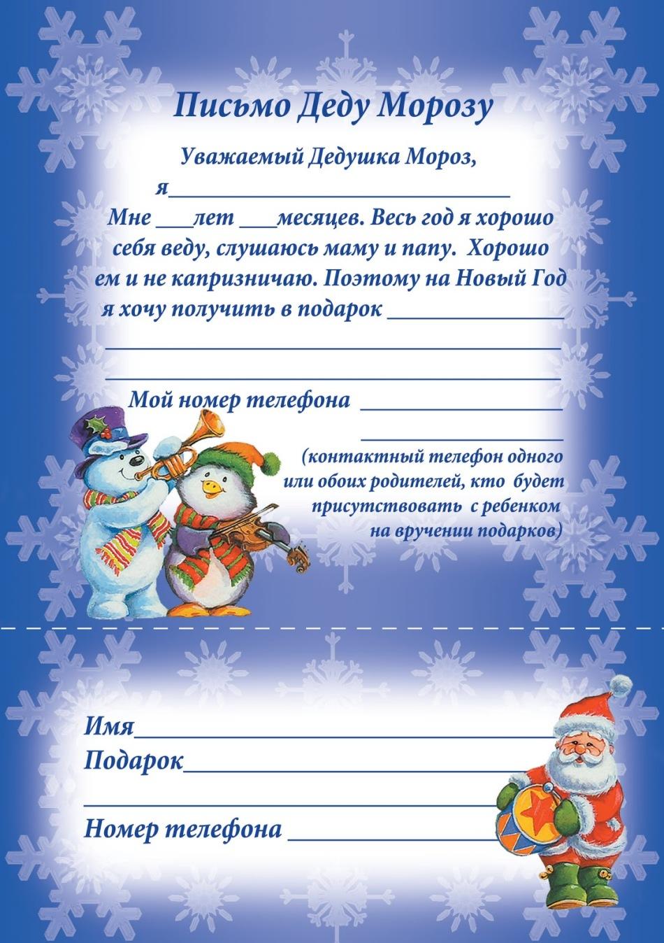 Письмо Деду Морозу 2018 - написать. - Вкусная помощь 73