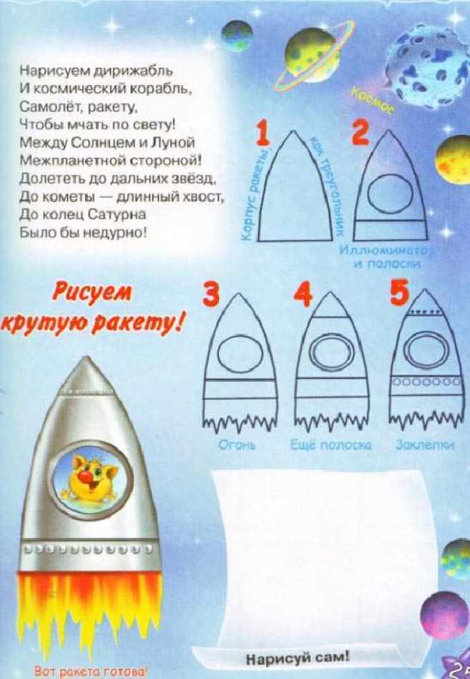Схема рисунка ракеты